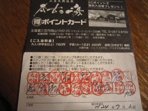 20121106-195648.jpg